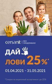 Акция Cersanit